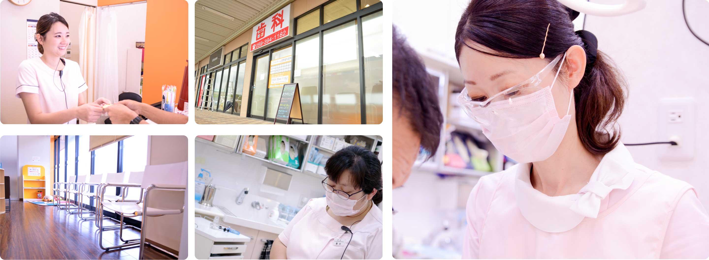 衛生士として「本当に楽しい仕事」を見つけれる歯科医院